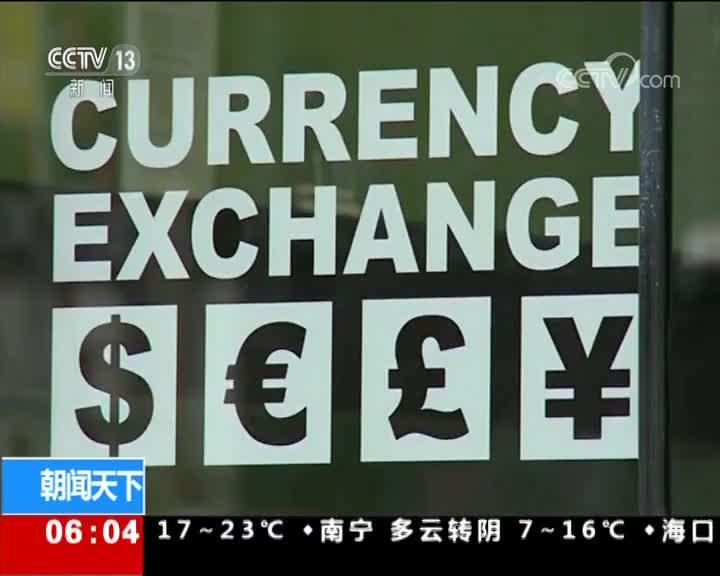 [视频]我国外储规模连续第三个月回升