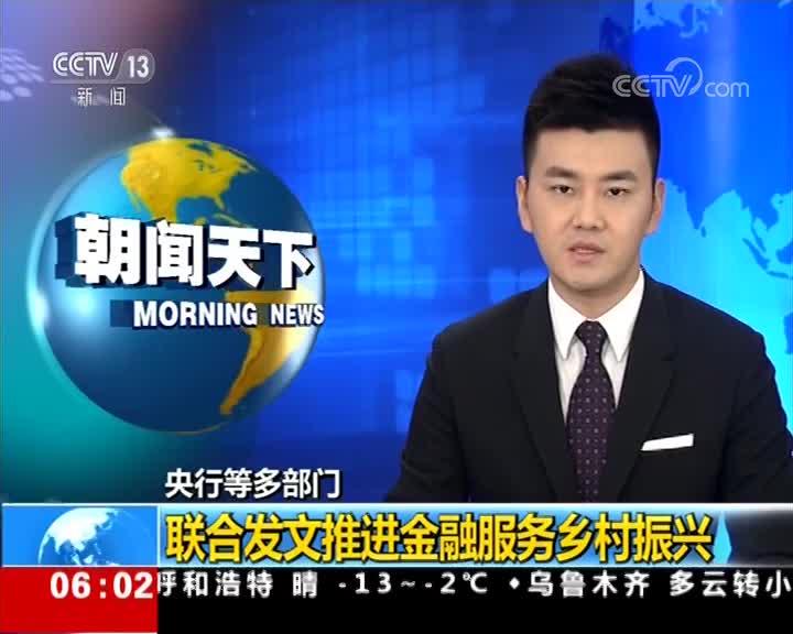 [视频]央行等多部门 联合发文推进金融服务乡村振兴