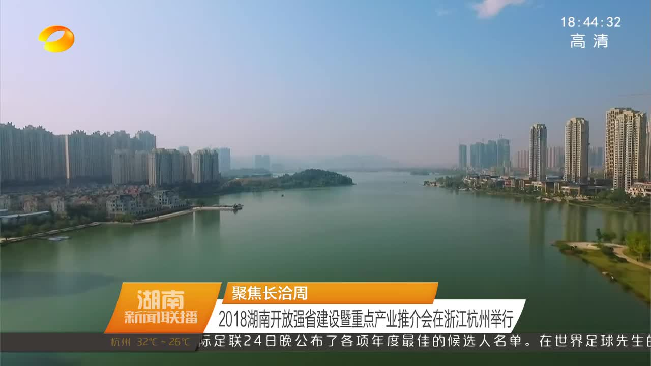 2018年07月25日湖南新闻联播