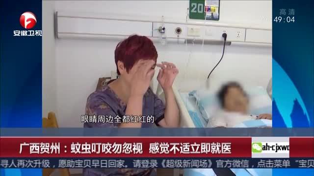 [视频]广西贺州:蚊虫叮咬勿忽视 感觉不适立即就医