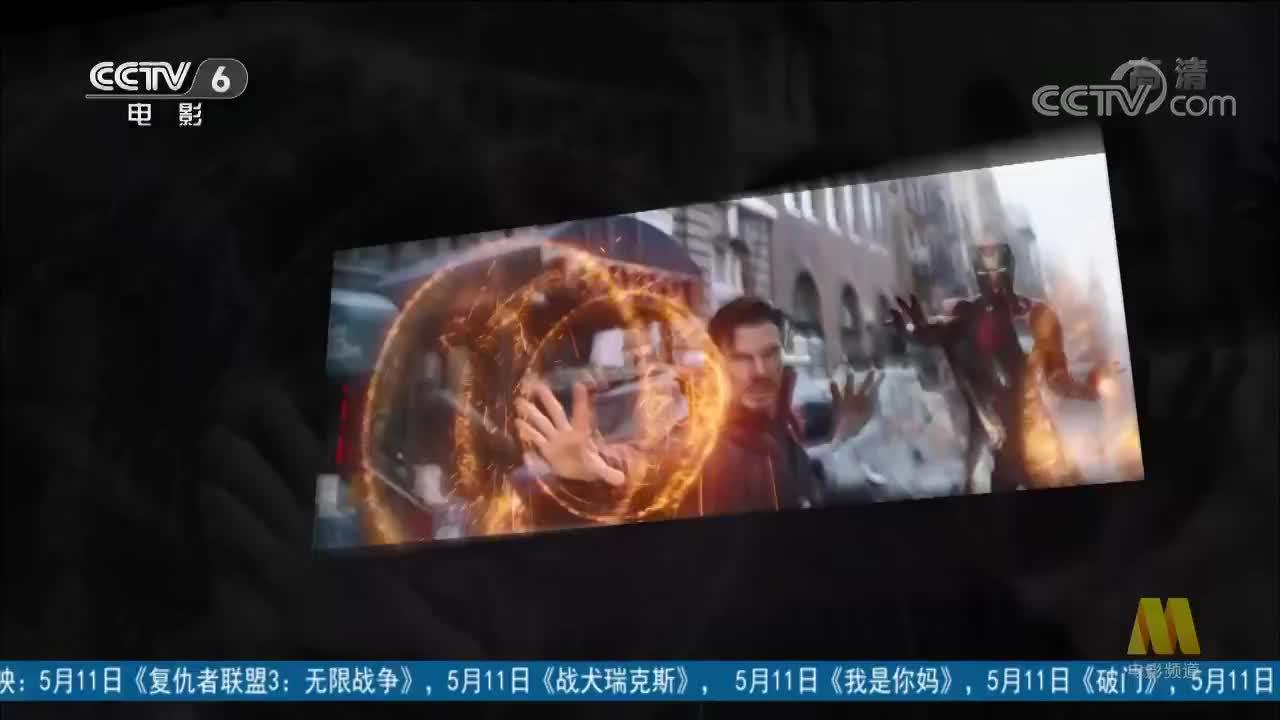 [视频]《复仇者联盟3》缘何受追捧