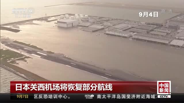 [视频]日本关西机场将恢复部分航线