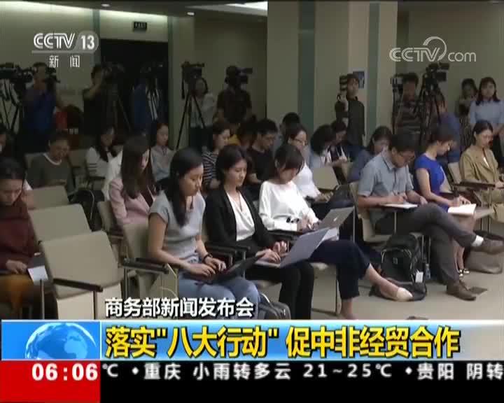 """[视频]商务部新闻发布会 落实""""八大行动"""" 促中非经贸合作"""