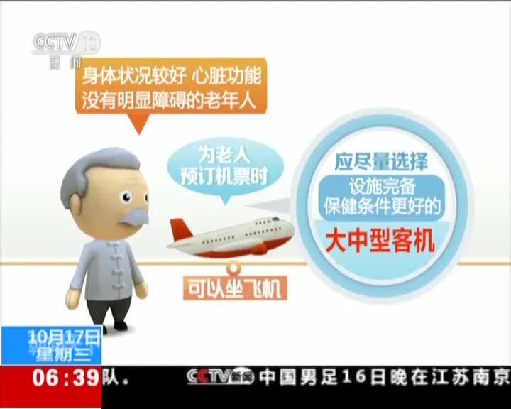 [视频]老年人乘飞机出行攻略 旅行坐飞机 一些事项需注意