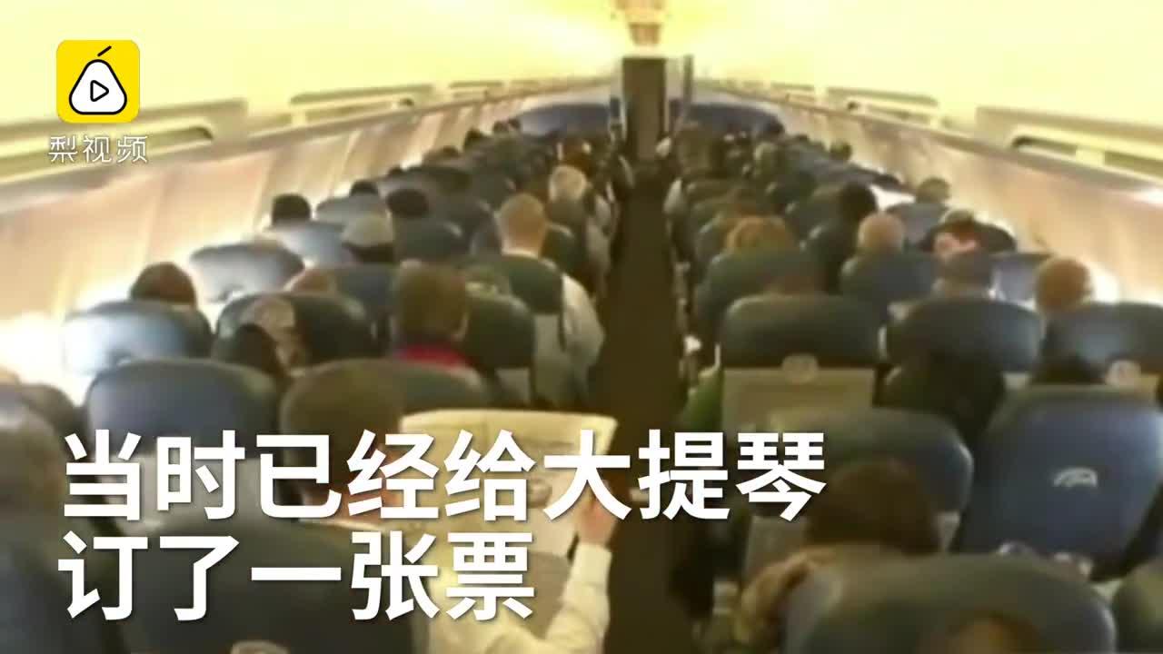 [视频]大提琴买了座位票 中国女留学生仍被赶下飞机