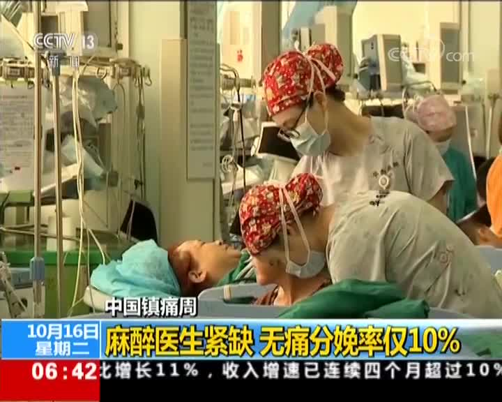 [视频]中国镇痛周 麻醉医生紧缺 无痛分娩率仅10%