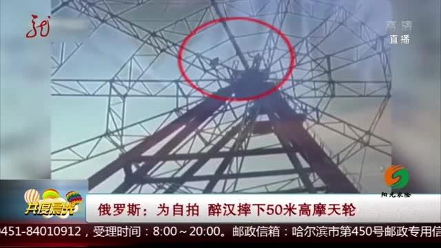 [视频]俄罗斯:为自拍 醉汉摔下50米高摩天轮