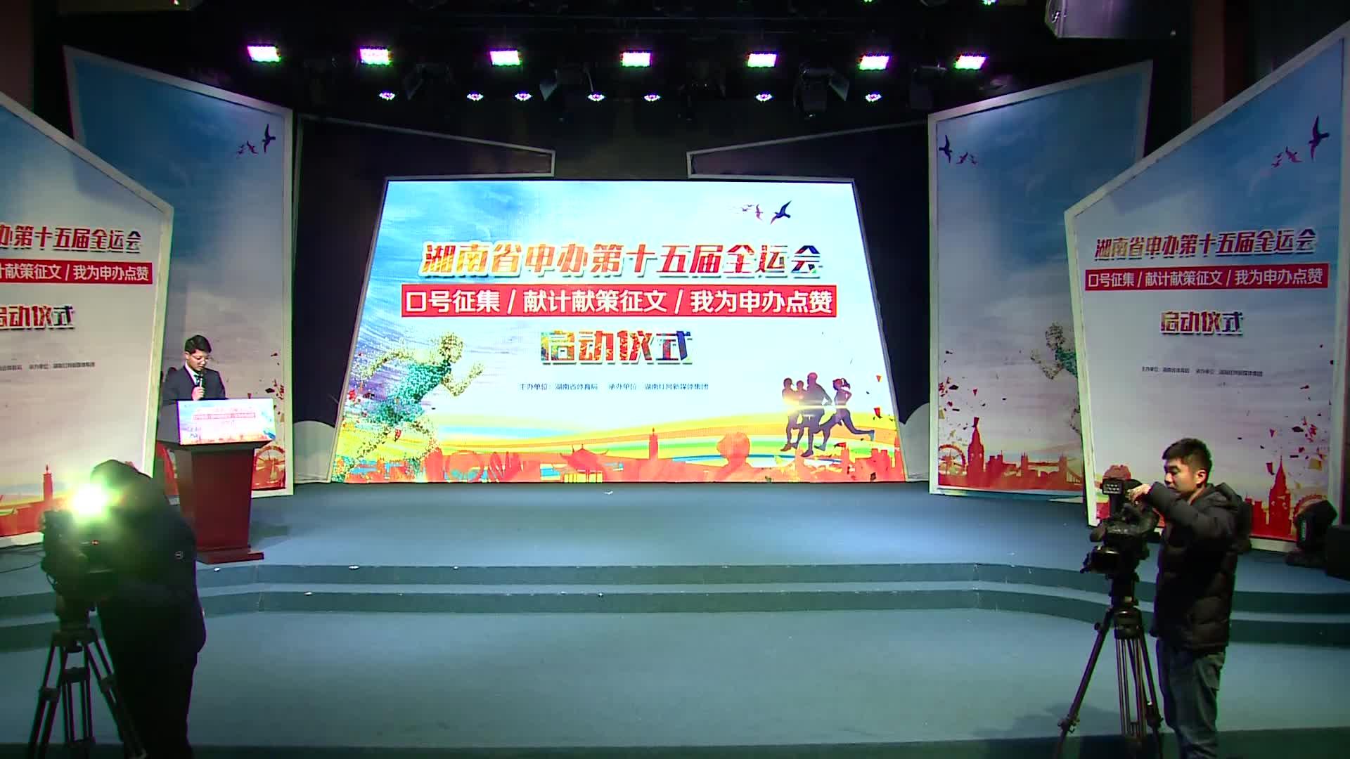 【全程回放】湖南省申办第十五届全运会