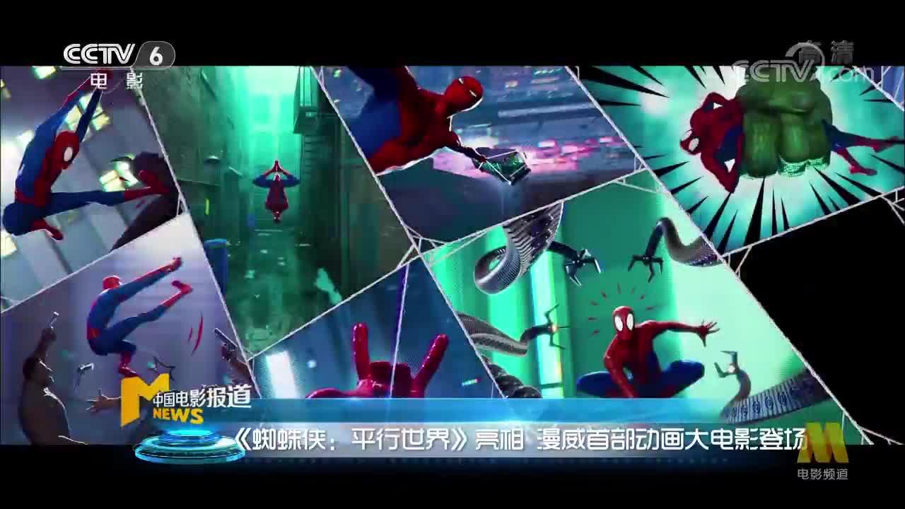 [视频]《蜘蛛侠:平行世界》亮相 漫威首部动画大电影登场