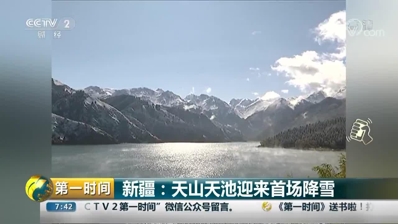 [视频]新疆:天山天池迎来首场降雪