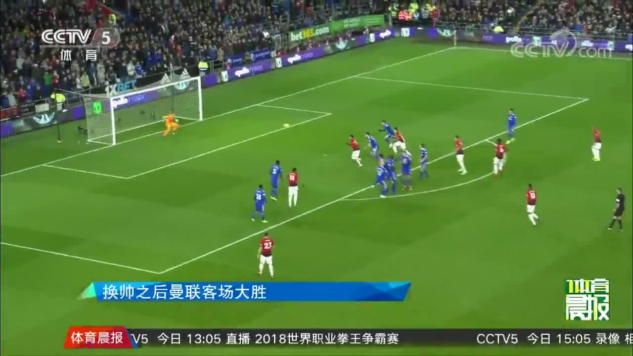 [视频]英超:索帅首秀曼联5-1大胜卡迪夫城 红魔三叉戟全进球
