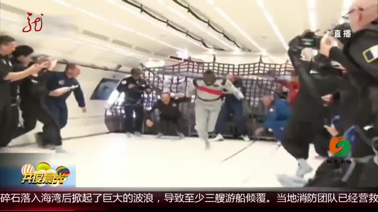 [视频]法国:放飞自我 博尔特体验零重力飞机