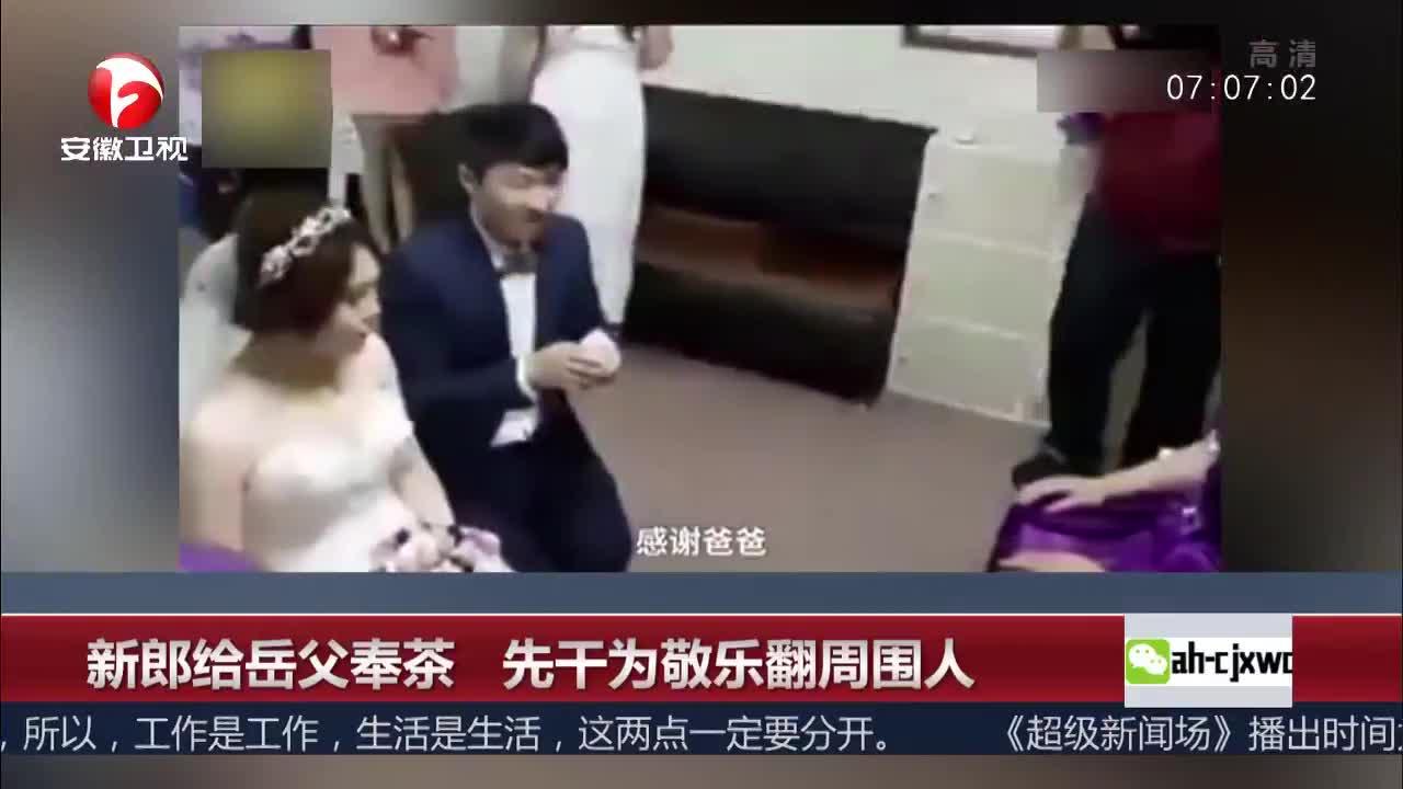[视频]新郎给岳父奉茶 先干为敬乐翻周围人