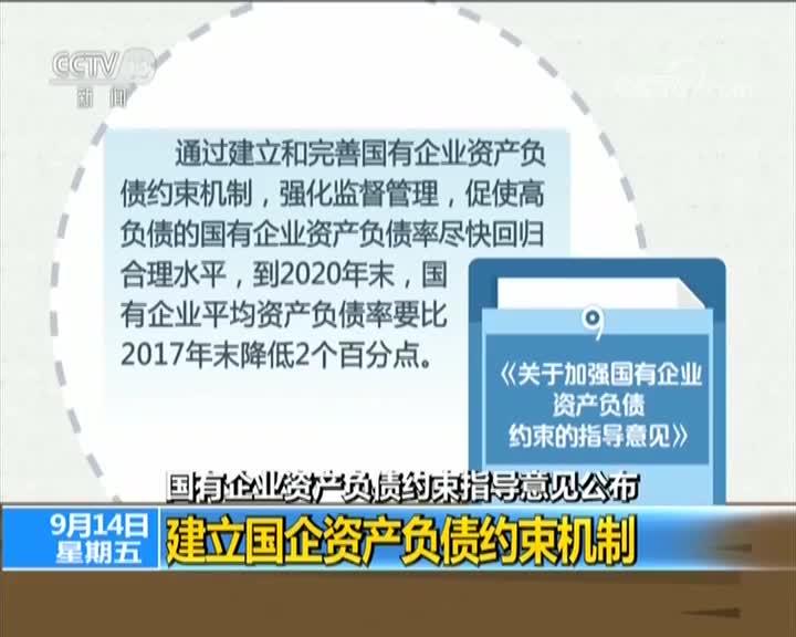 [视频]国有企业资产负债约束指导意见公布