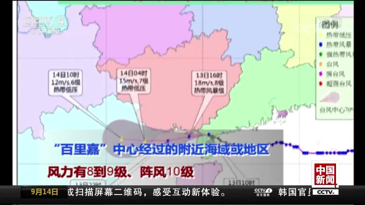 [视频]双台风来势汹汹 华南地区全力应对