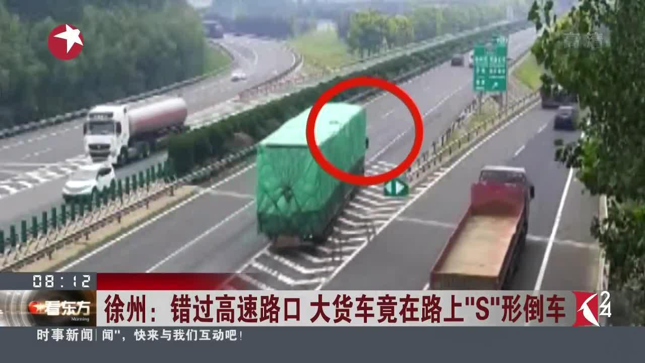 """[视频]错过高速路口 大货车竟在路上""""S""""形倒车"""