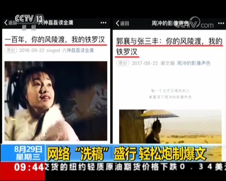 """[视频]诚信建设万里行 网络""""洗稿""""盛行 轻松炮制爆文"""
