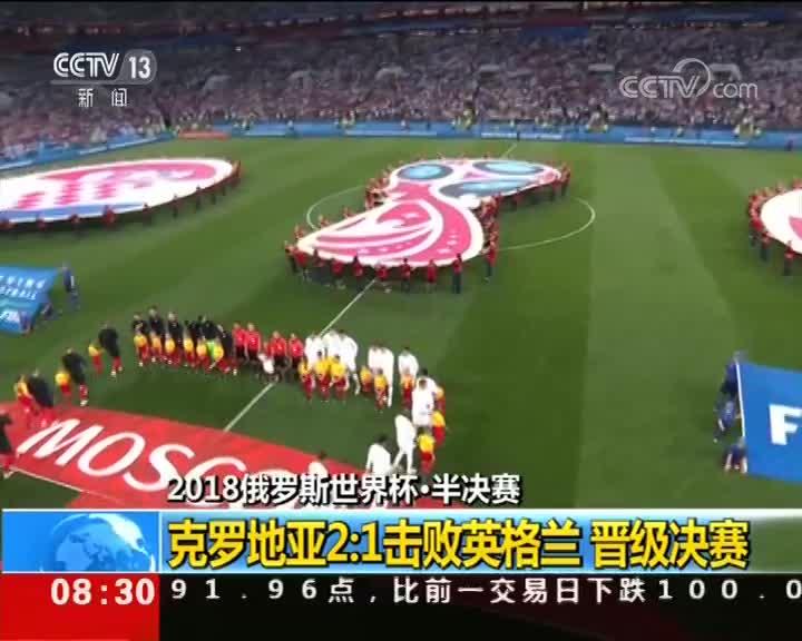 [视频]加时绝杀!克罗地亚2-1英格兰 首进决赛战法国