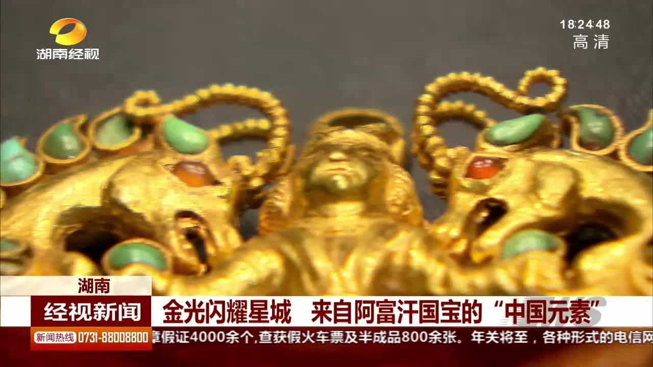 """金光闪耀星城 来自阿富汗国宝的""""中国元素"""""""
