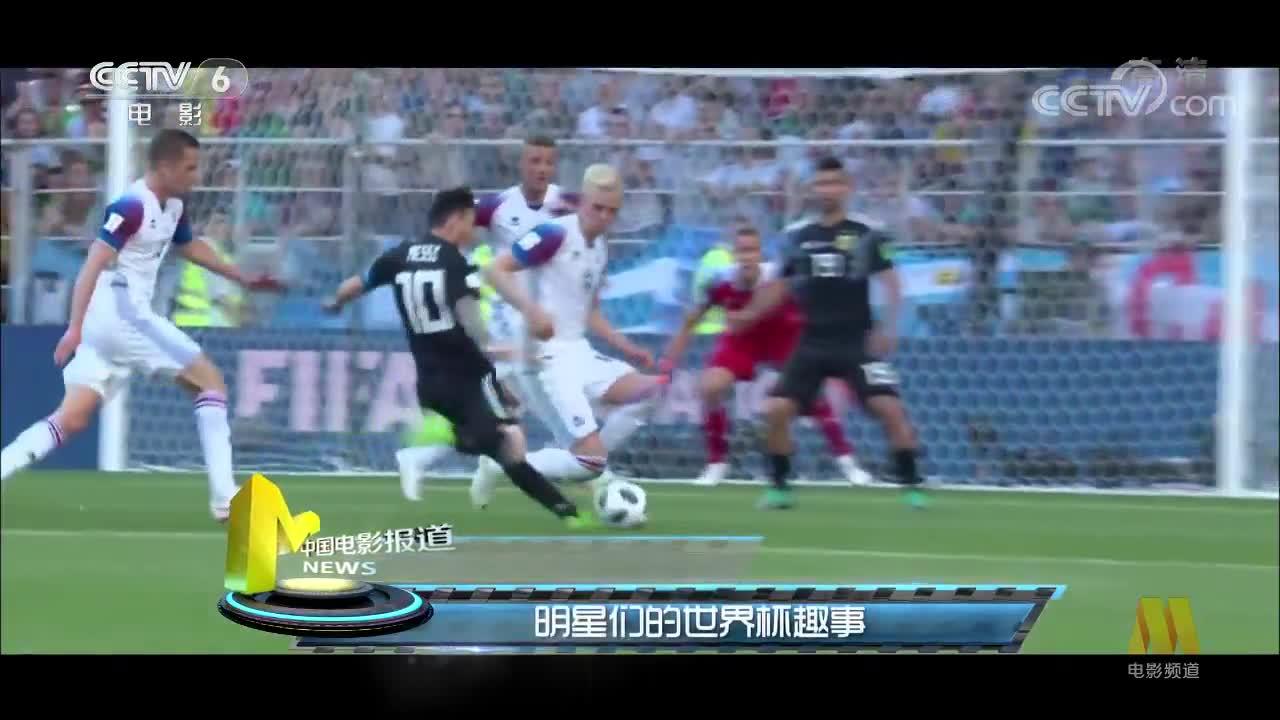 [视频]明星们的世界杯趣事