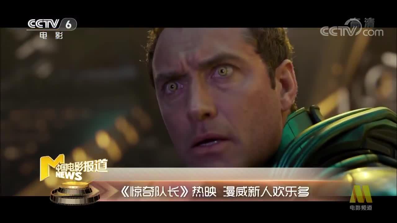 [视频]《惊奇队长》热映 漫威新人欢乐多