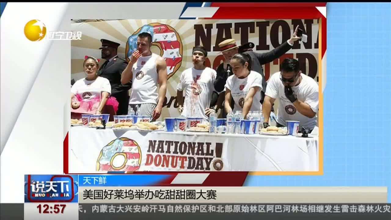 [视频]美国好莱坞举办吃甜甜圈大赛