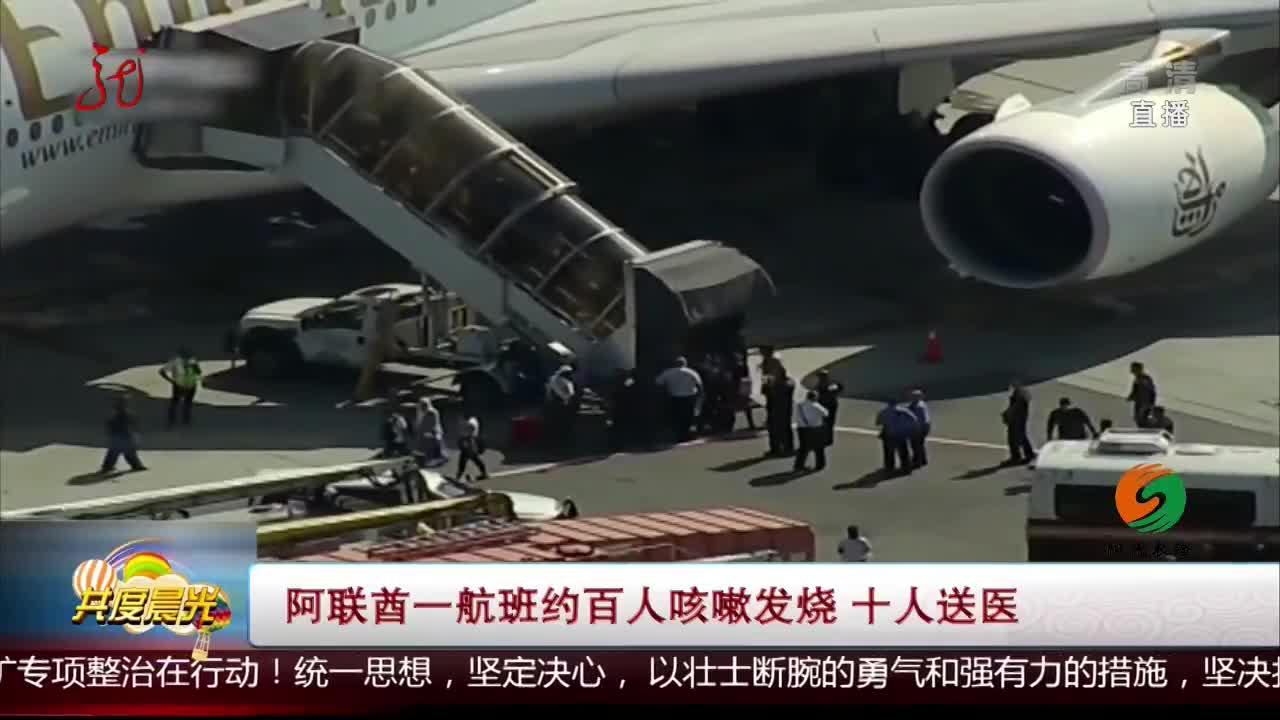 [视频]阿联酋一航班约百人咳嗽发烧 十人送医