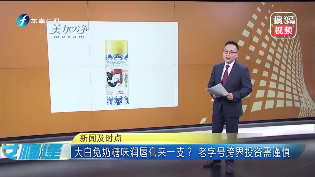 [视频]大白兔奶糖味润唇膏来一支? 老字号跨界投资需谨慎