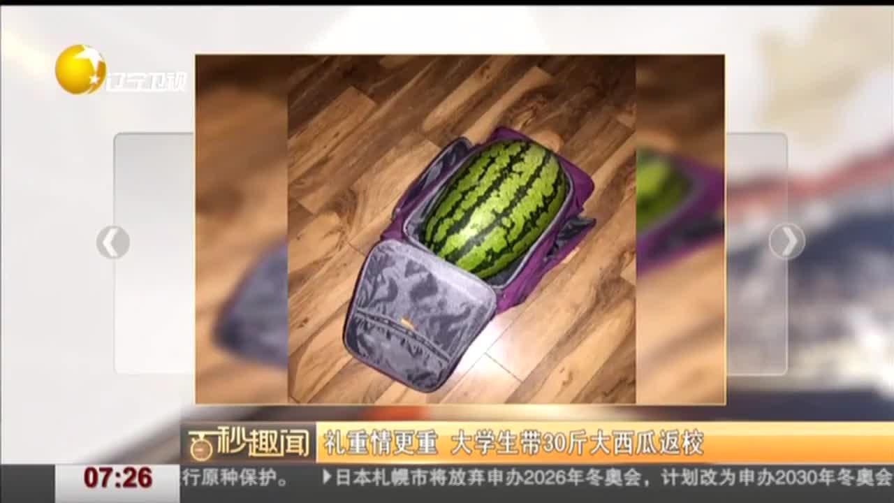 [视频]礼重情更重 大学生带30斤大西瓜返校