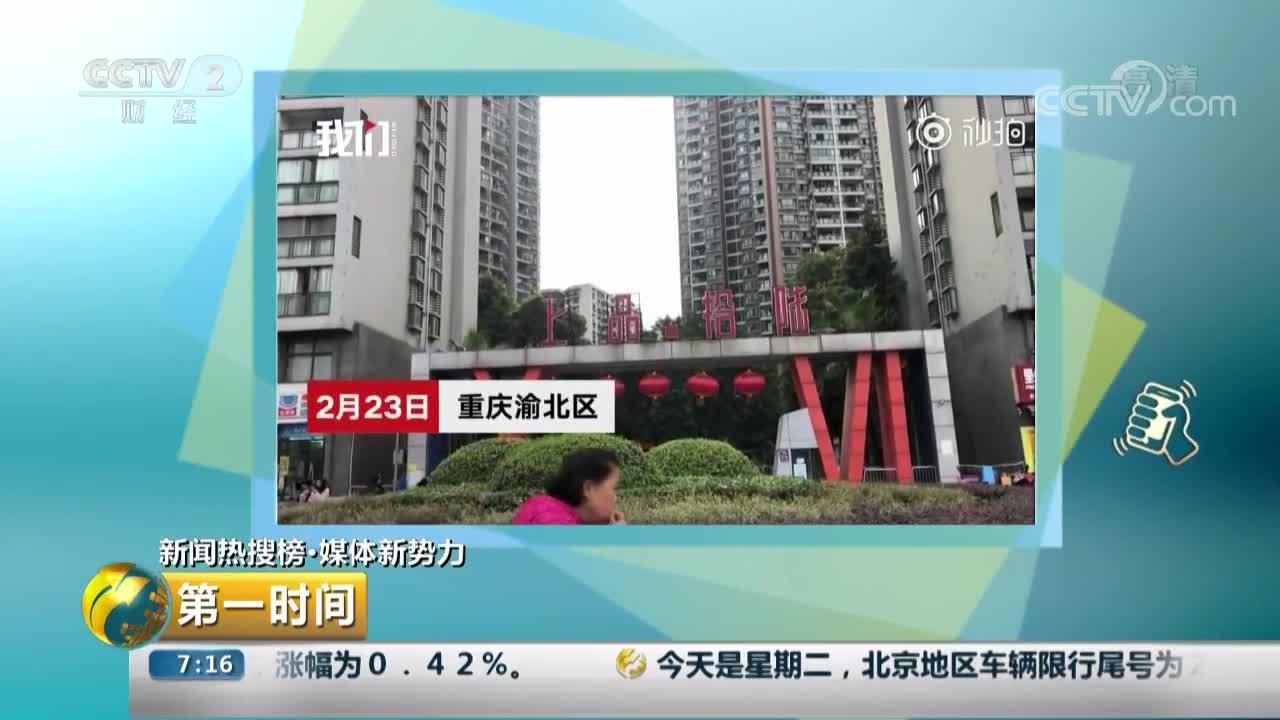 [视频]重庆:小区向外卖小哥收费 每次进出收1元