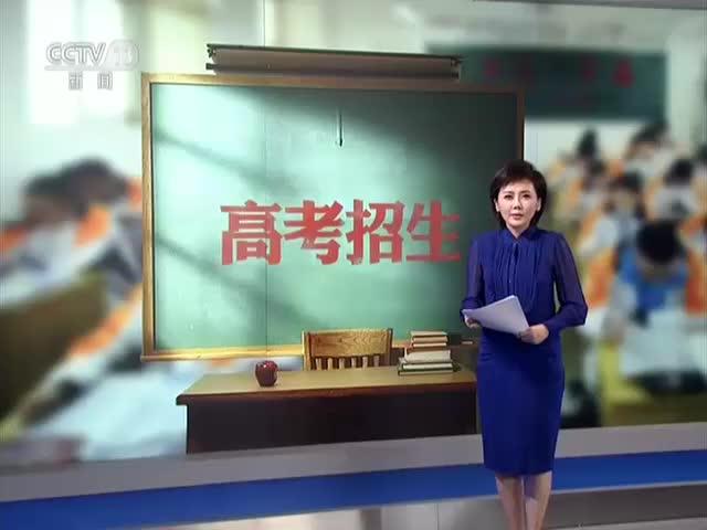 [视频]高考成绩查询通道开通:多地公布2018高考录取分数线