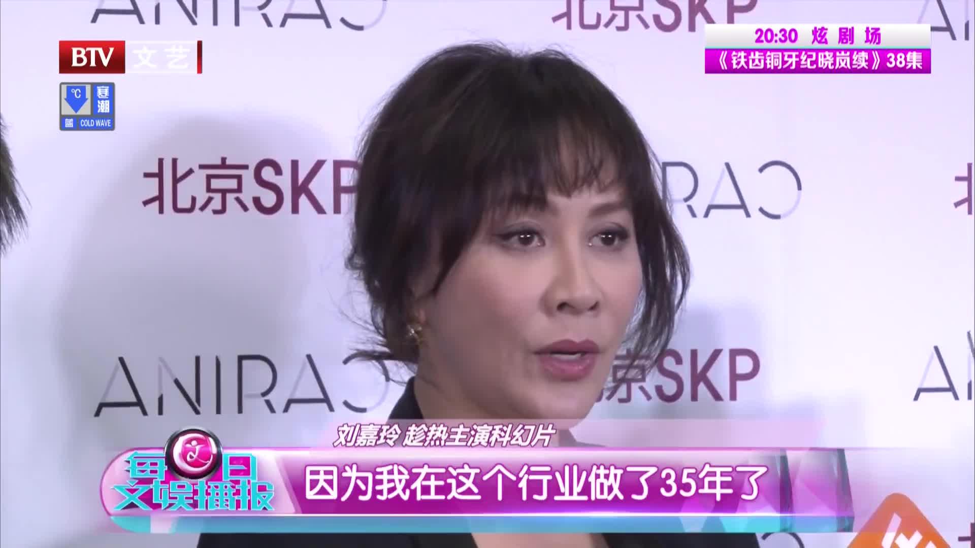 [视频]演戏35年 刘嘉玲转型幕后