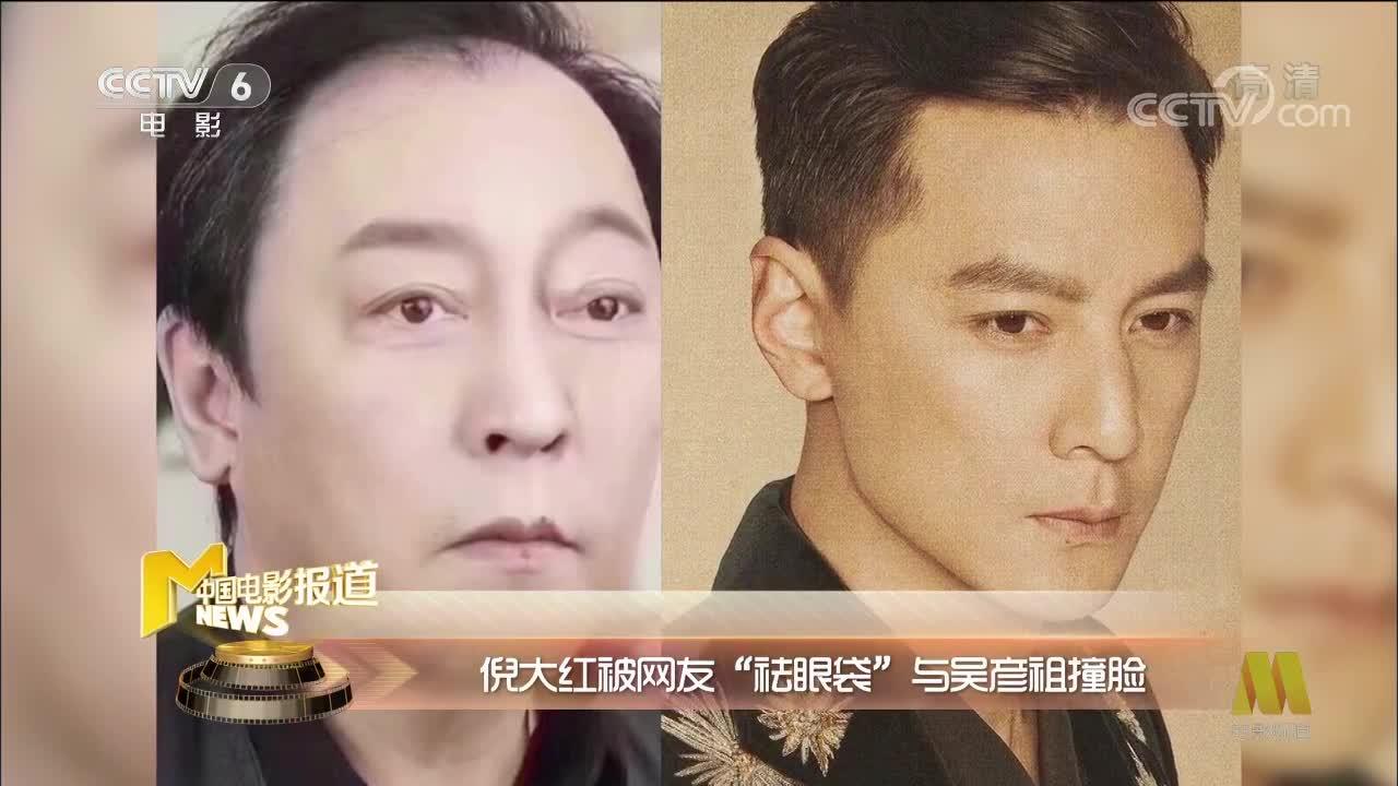 """[视频]倪大红被网友""""祛眼袋"""" 与吴彦祖撞脸"""