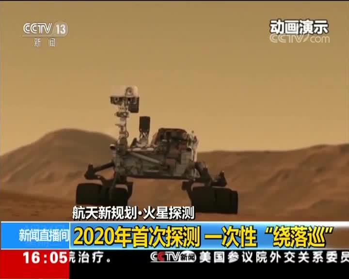 [视频]我国2020年将首次探测火星 一次性完成三大任务