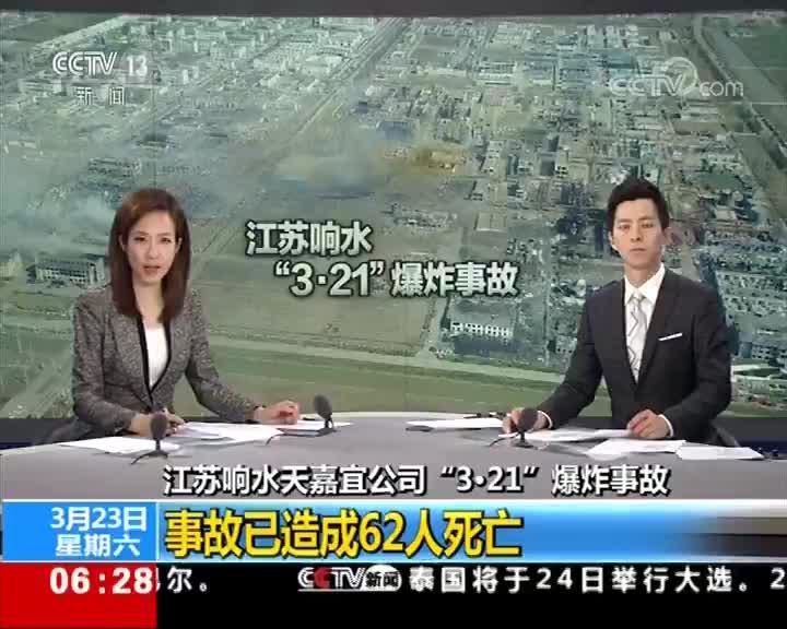 """[视频]江苏响水天嘉宜公司""""3·21""""爆炸事故 事故已造成62人死亡"""