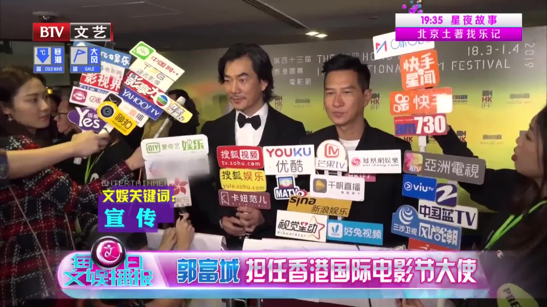 [视频]郭富城 担任香港国际电影节大使