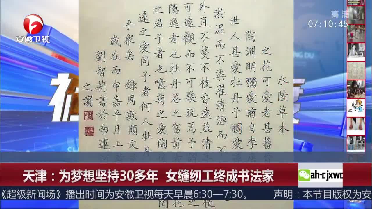 [视频]天津:为梦想坚持30多年 女缝纫工终成书法家