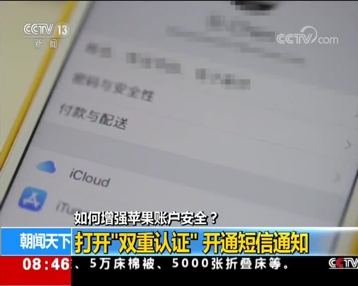 """[视频]如何增强苹果账户安全? 打开""""双重认证""""开通短信通知"""