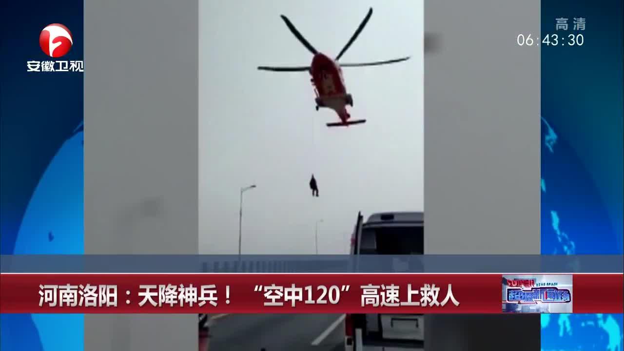 """[视频]河南洛阳:天降神兵!""""空中120""""高速上救人"""