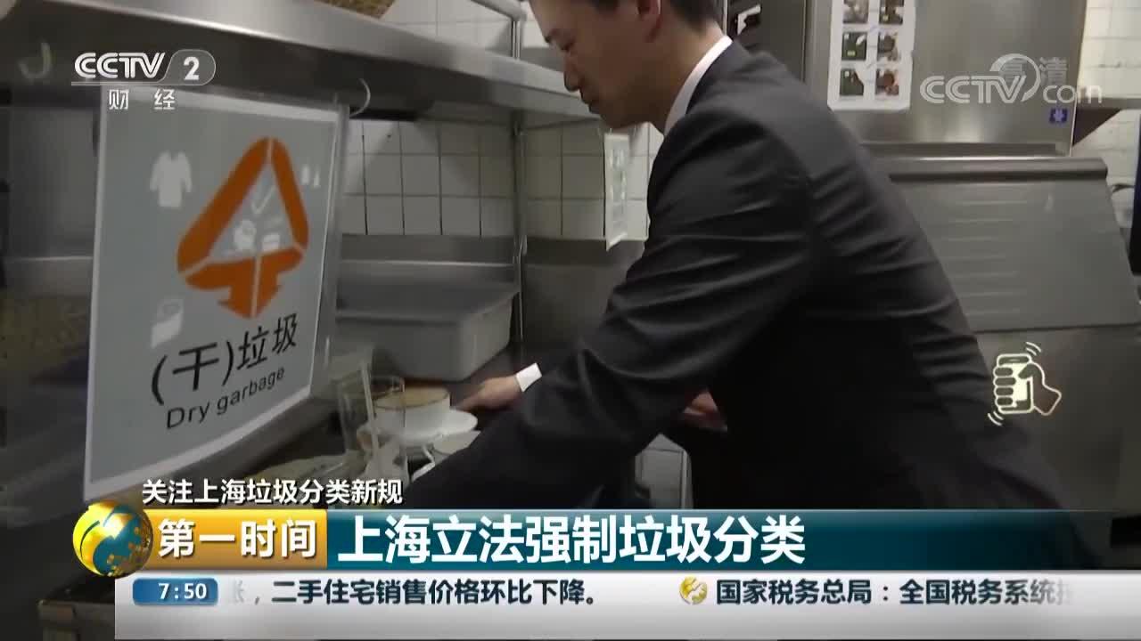 [视频]关注上海垃圾分类新规 上海立法强制垃圾分类
