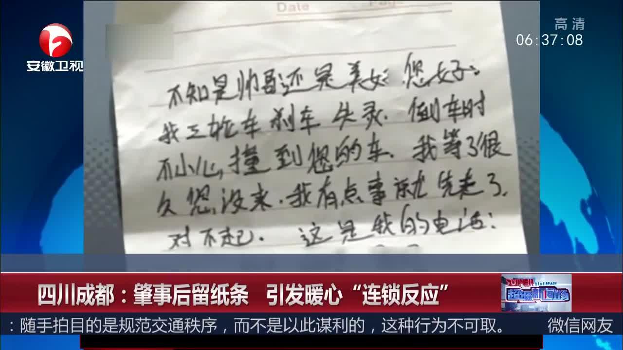"""[视频]四川成都:肇事后留纸条 引发暖心""""连锁反应"""""""