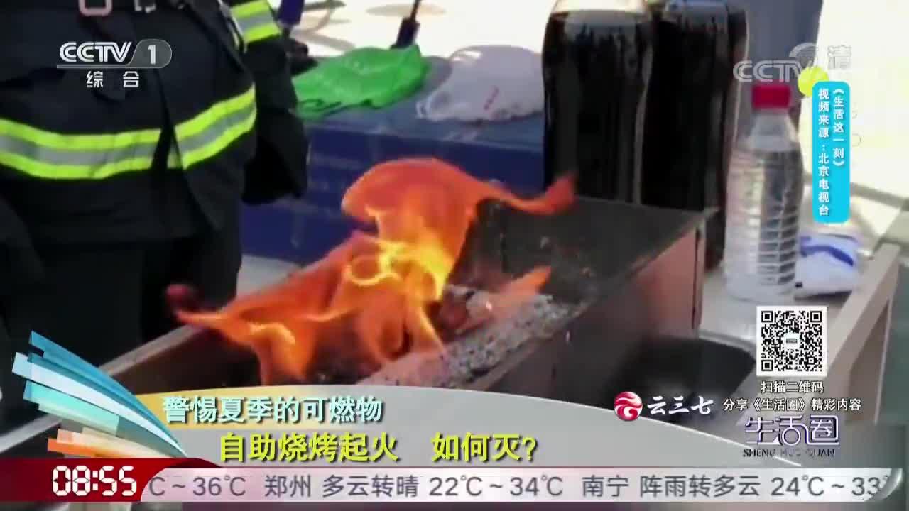 """[视频]警惕夏季的可燃物 小心身边的""""定时炸弹"""""""