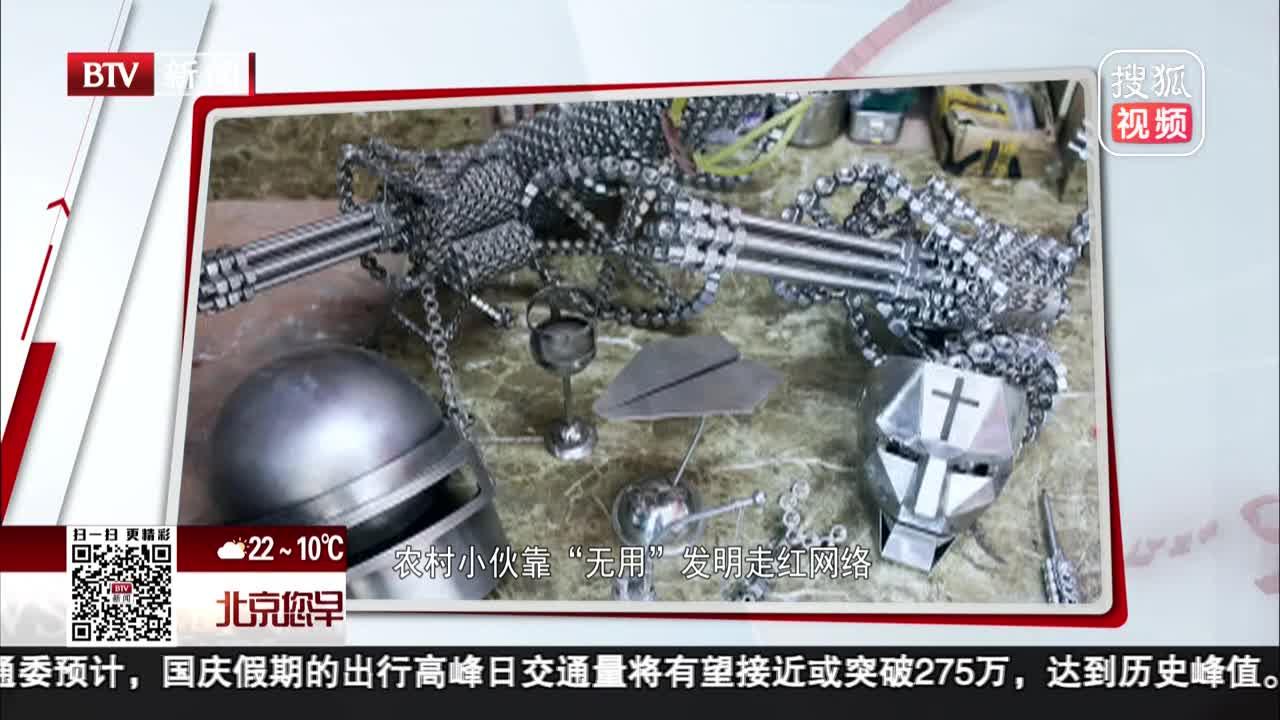 """[视频]农村小伙靠""""无用""""发明走红网络"""