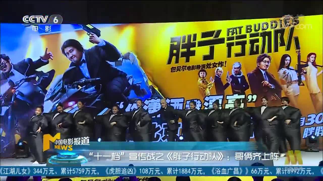 """[视频]""""十一档""""宣传战之《胖子行动队》:哥俩齐上阵"""