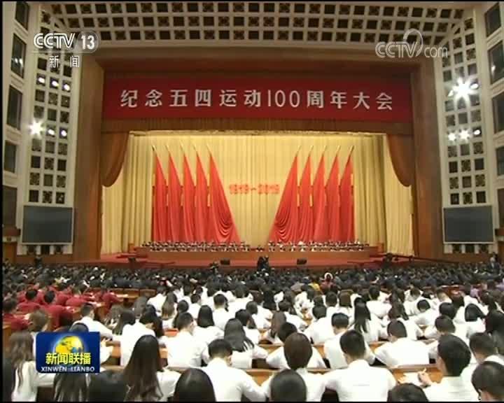 [视频]纪念五四运动100周年大会在京隆重举行 习近平发表重要讲话