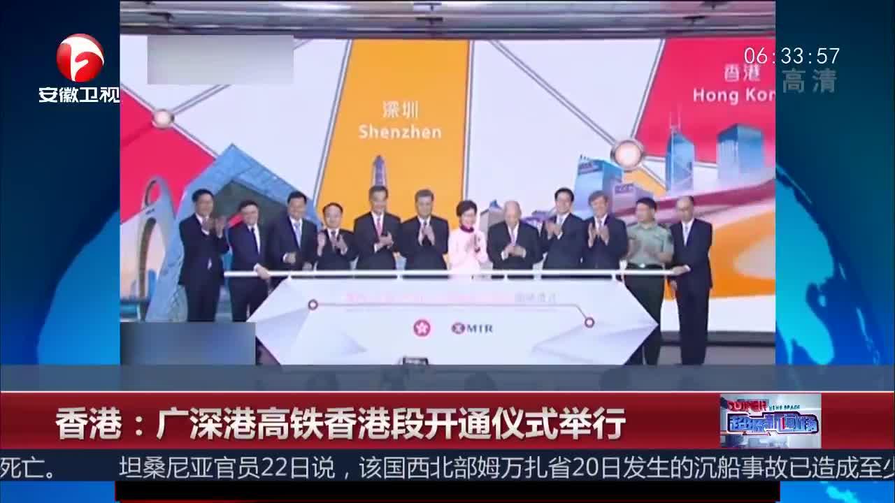 [视频]香港:广深港高铁香港段开通仪式举行