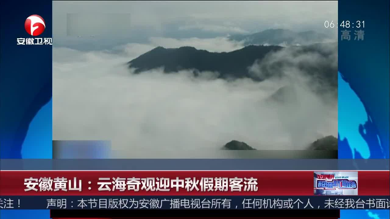 [视频]安徽黄山:云海奇观迎中秋假期客流