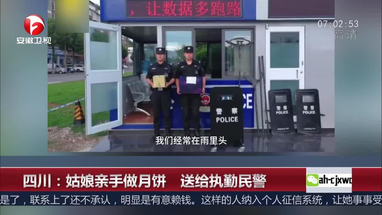 [视频]四川:姑娘亲手做月饼 送给执勤民警