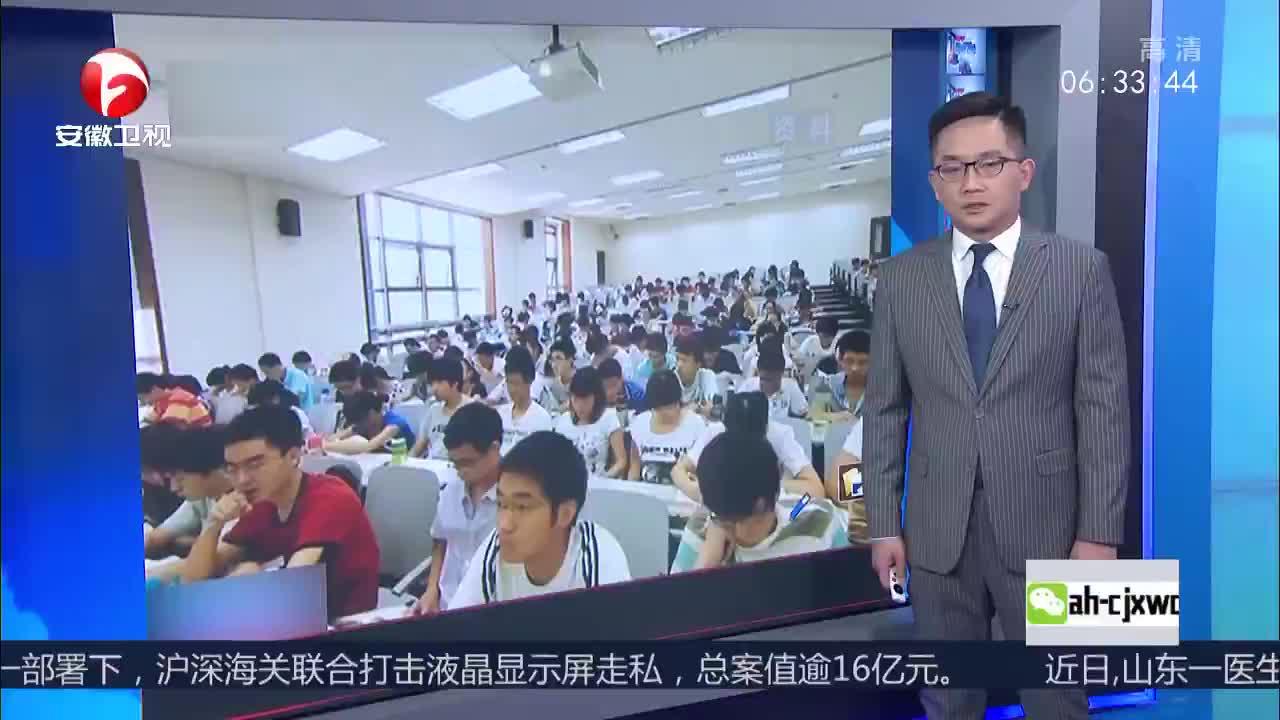 [视频]教育部:优化结构 建设一流本科专业集群