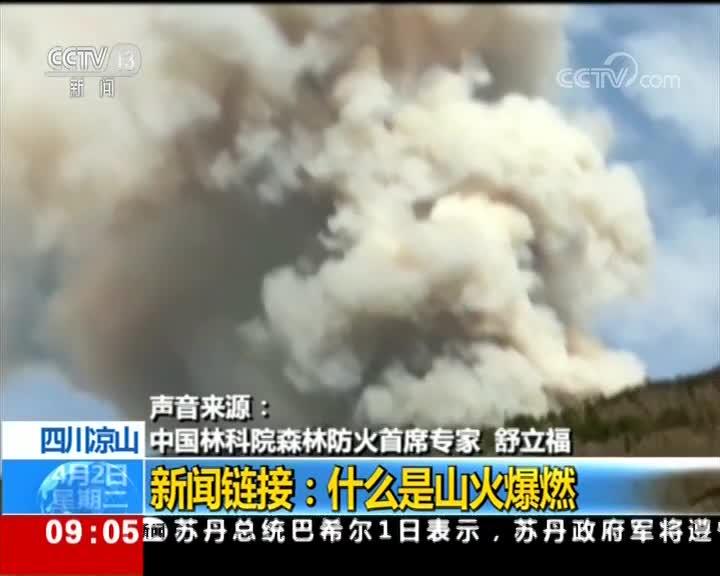 [视频]新闻链接:什么是山火爆燃